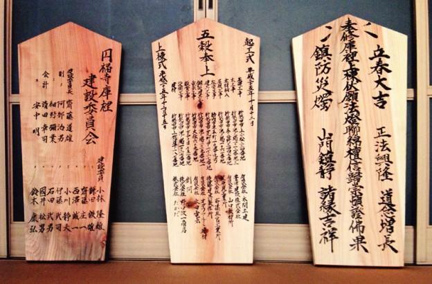 Japanese Munafuda